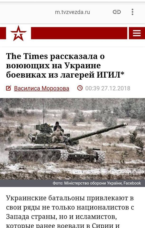 """""""ІДІЛ на Донбасі"""": розсекречено зв'язок Кремля із The Times"""