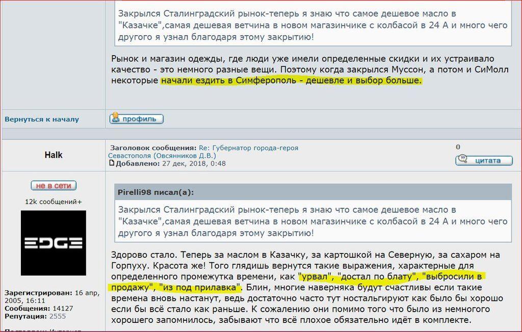 Новости Крымнаша. Всё плохое обязательно идет в комплекте с Россией