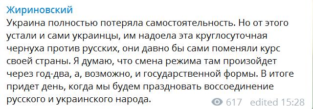 ''Будем праздновать воссоединение!'' Жириновский забредил слиянием Украины и России