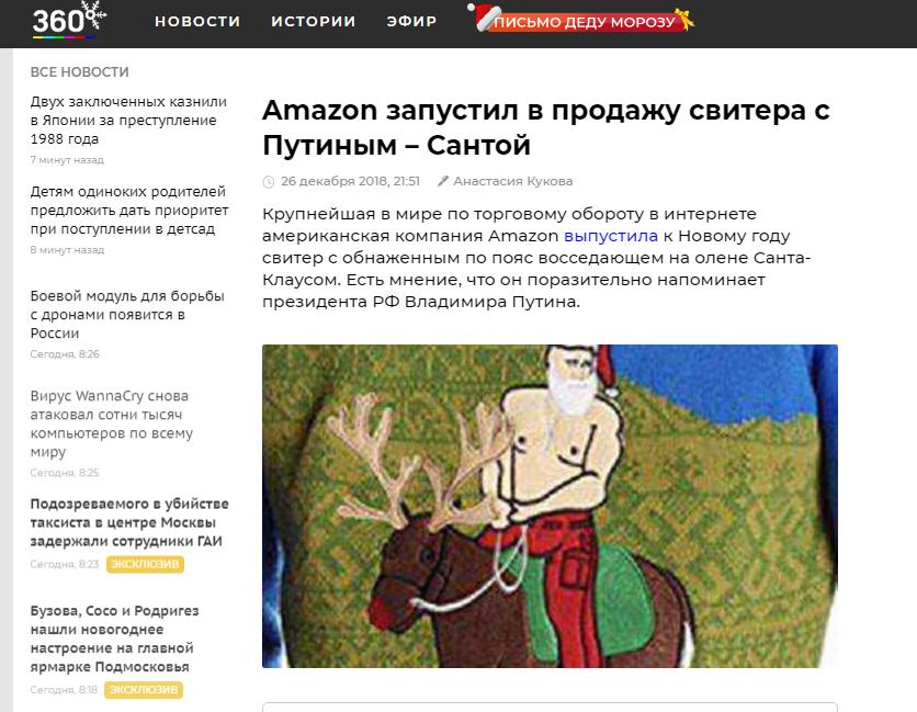 На светрі Amazon побачили напівголого Путіна