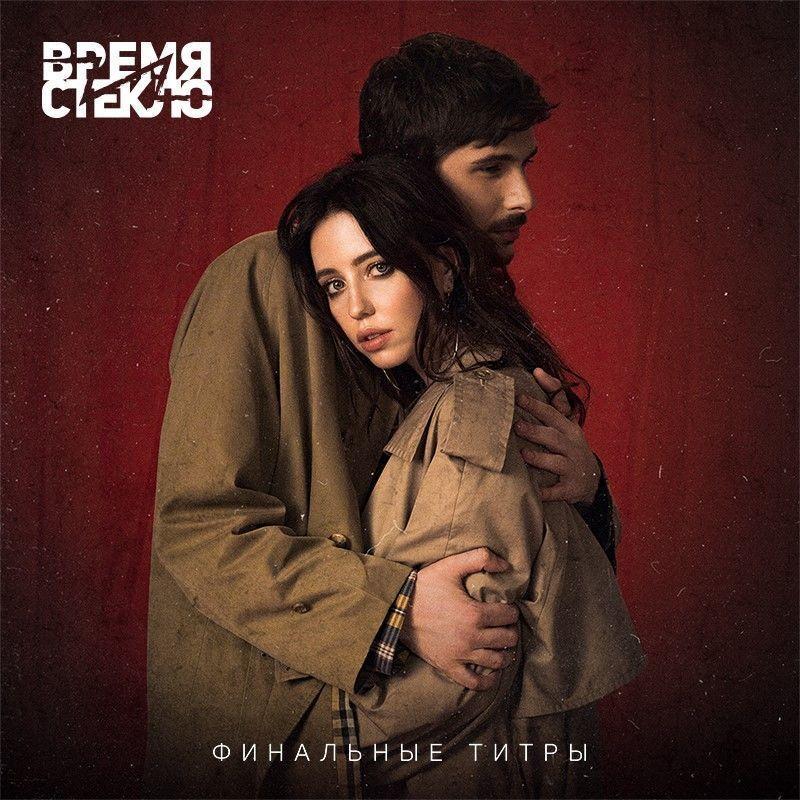 """""""Время и Стекло"""" порадовали новым треком"""