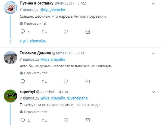 Пропагандистів Кремля рознесли за шоколадний тролінг