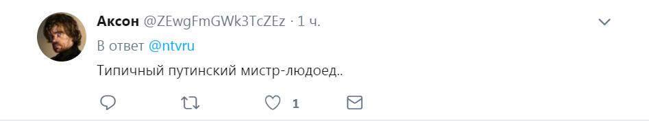 Скандал в России