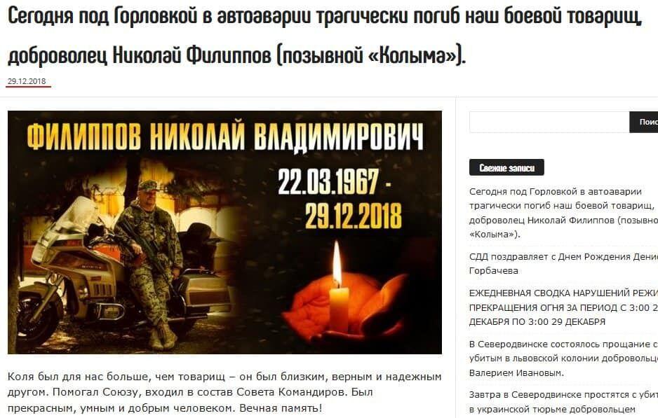 На Донбасі загинув найманець РФ: фото