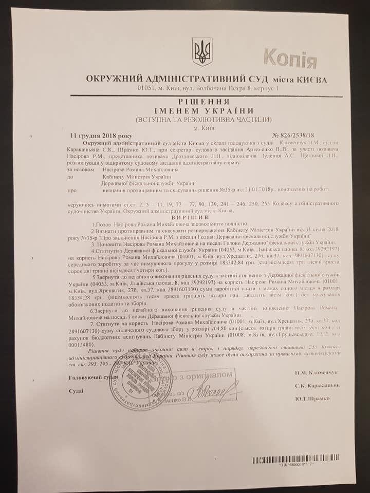 Головою ДФС України є Роман Насіров. Уряд звільнив його незаконно
