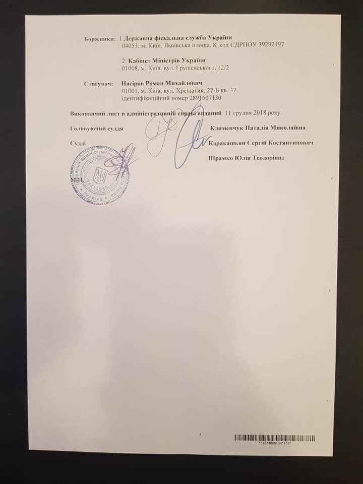 Рішення суду щодо Романа Насірова
