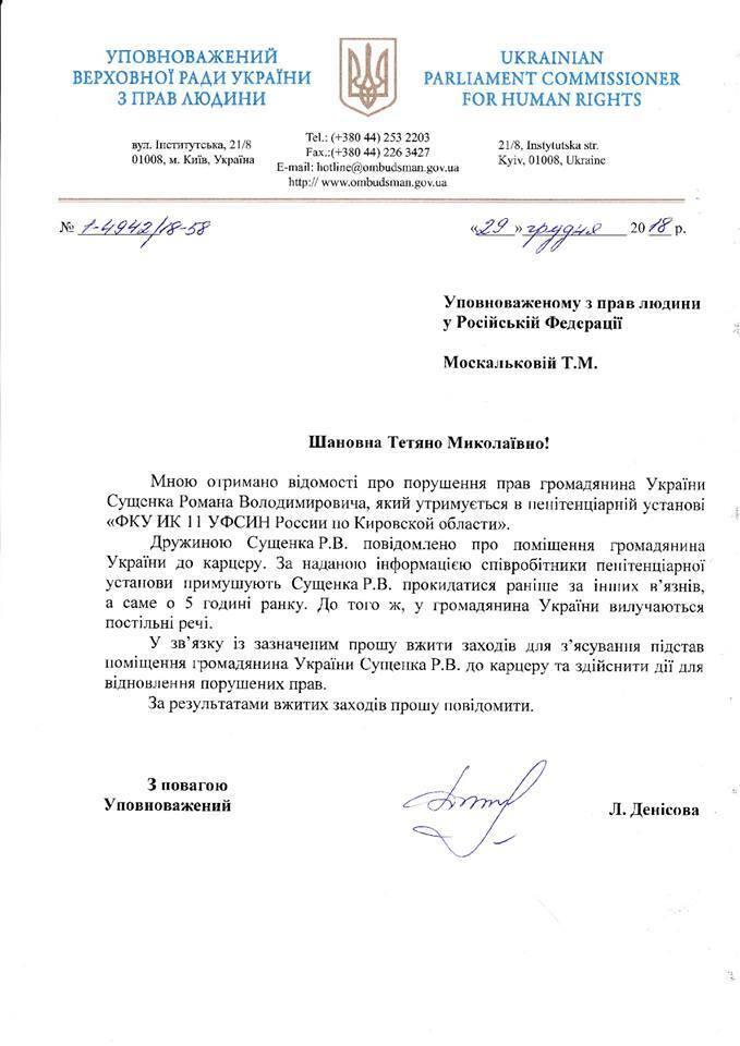 Помістили у карцер: спливли дані про в'язня Кремля