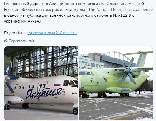 В России похвастались ''новейшим'' Ил-112
