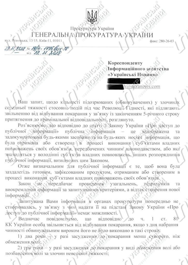 Злочини проти Євромайдану: обвинувачених можуть відпустити