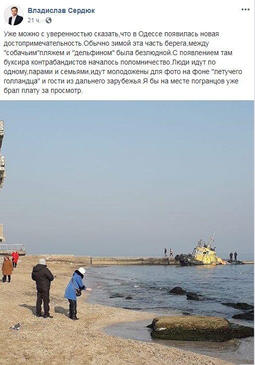 В Одессе появилась криминальная достопримечательность: фото