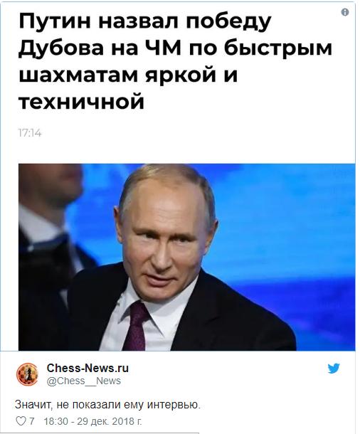 Путин поздравил чемпиона, обвинившего РФ в оккупации Крыма