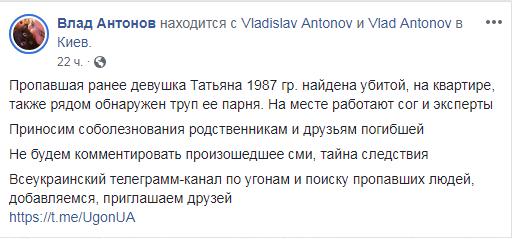 У Києві знайшли мертвою зниклу дівчину