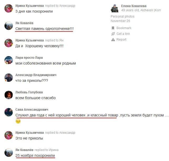 На Донбассе ликвидирована матерая террористка