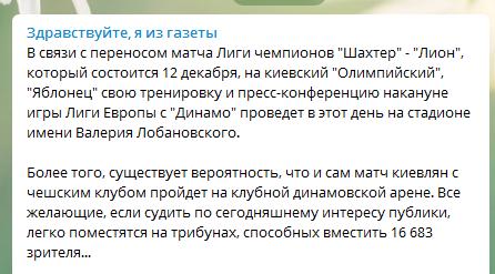 "Из-за ""Шахтера"": матч ""Динамо"" в ЛЕ могут перенести"