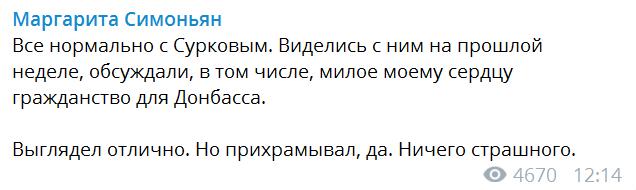 ''А что это с Сурковым?'' Правую руку Путина заподозрили в тяжелой болезни. Фотофакт