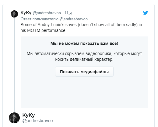 Twitter приравнял украинского вратаря к интиму
