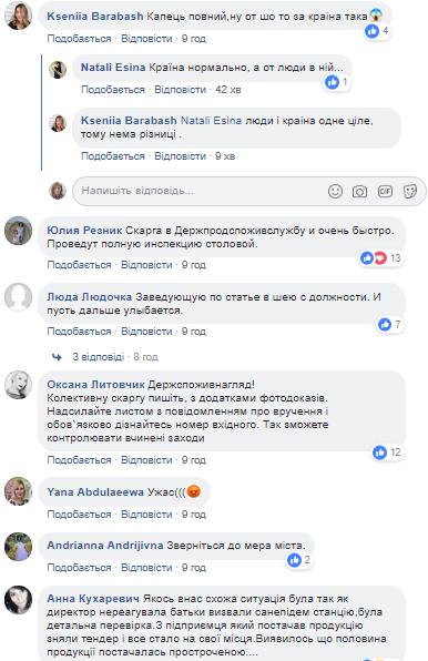 Черный борщ и огурцы с плесенью: под Киевом разгорелся скандал в детсаду