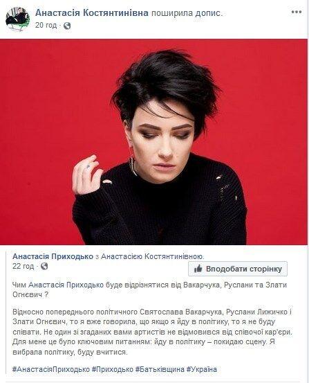 Приходько заявила, що буде краще Вакарчука в політиці: аргумент викликав сміх у мережі
