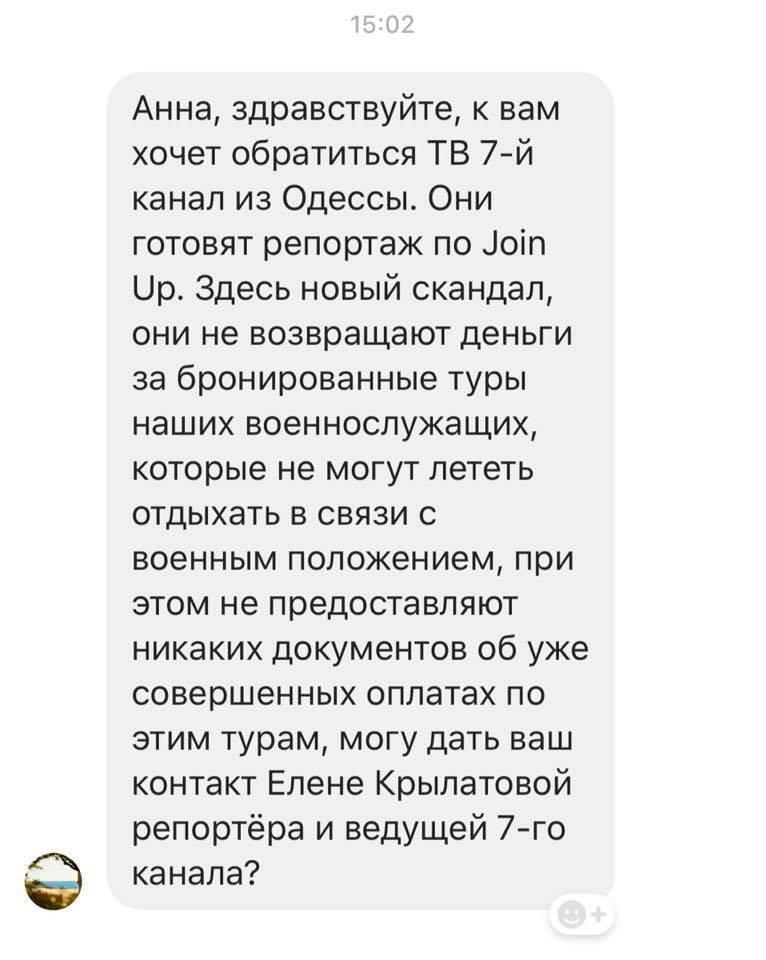 ''Ни стыда, ни совести'': туроператор JoinUp угодил в скандал из-за украинских военных