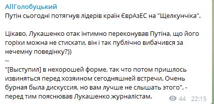 У мережі показали продовження гучної сварки Путіна і Лукашенка