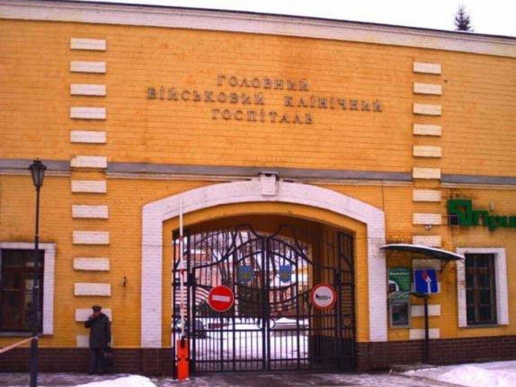 Киевский военный госпиталь