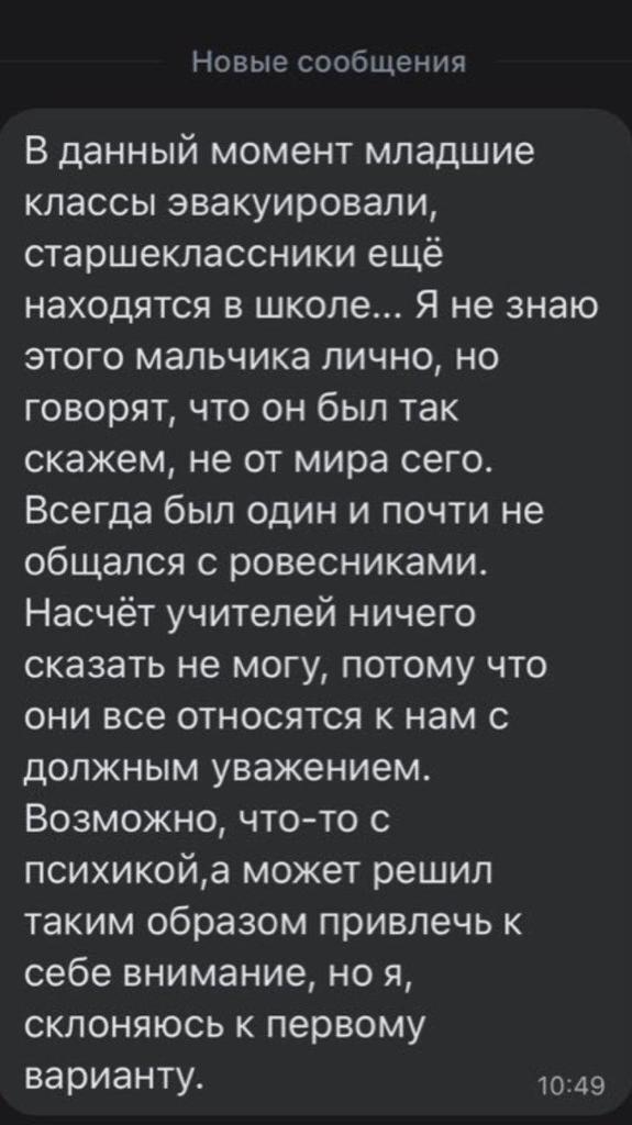 Старшеклассник угрожал убить себя и учителей в школе Москвы: подробности