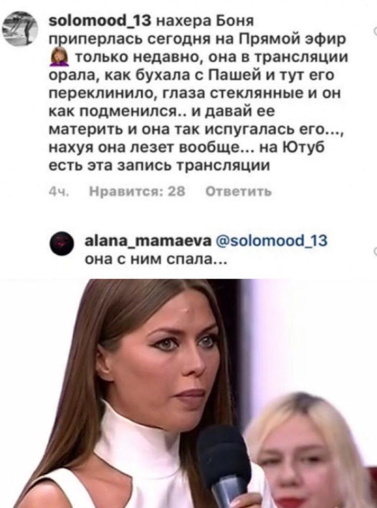Скандал в семье футболиста Мамаева получил продолжение
