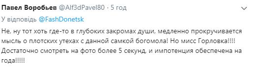 ''Импотенция обеспечена'': сеть ужаснул конкурс красоты в ''ДНР''