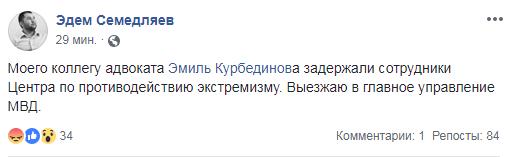 У Криму схопили адвоката полонених українських моряків і рибалок