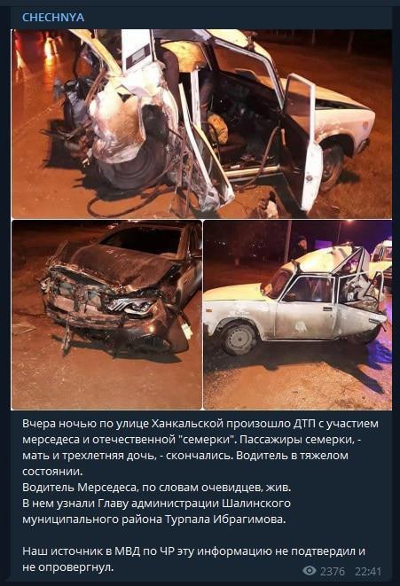 Убил мать и 2-летнюю дочь: в Грозном брат Кадырова устроил смертельное ДТП. Фото с места аварии