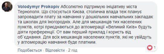 Школи Києва зроблять платними для частини учнів