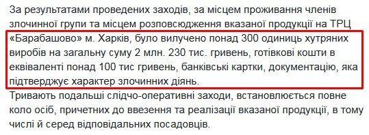 Поле бою - базар Барабашова