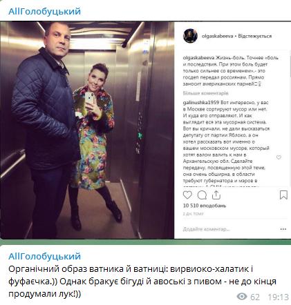 Пропагандистів РФ рознесли за невдалий образ