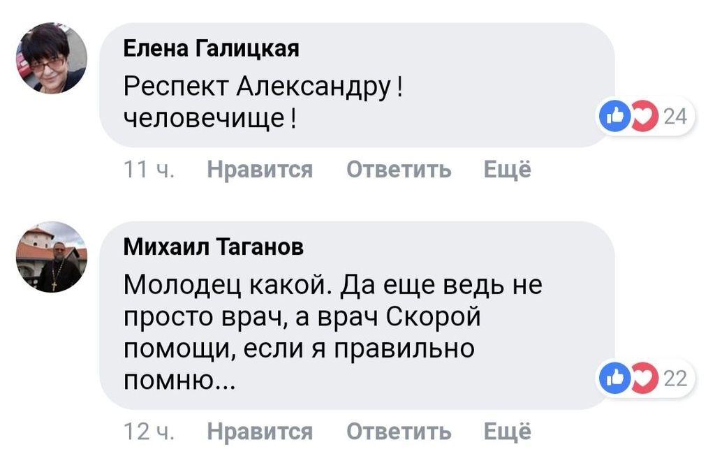 Відомий бард Росії врятував людину від смерті: мережа у захваті