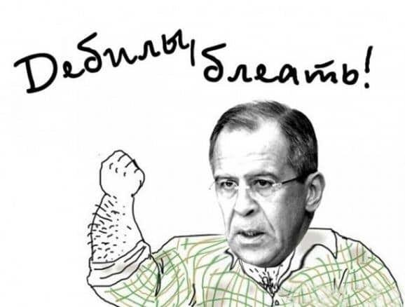 Реакція соцмереж на заяви Сергія Лаврова
