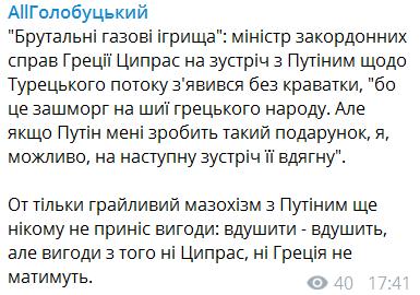 Прем'єр Греції зробив дивне звернення до Путіна