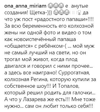 Тодоренко і Топалова висміяли за мовчання про сина