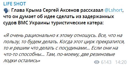 У Криму знайшли застосування українським кораблям