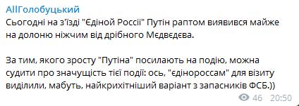 Путіна спіймали на новій аномалії з ростом