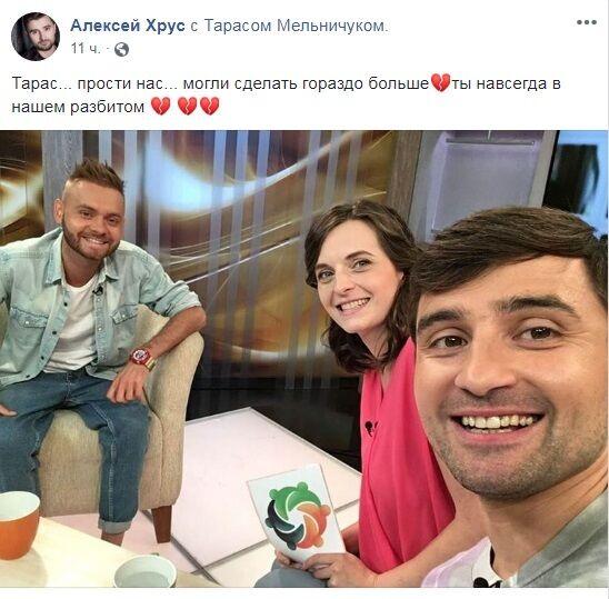''Мы могли сделать больше!'' В сети волна скорби из-за внезапной смерти Тараса Мельничука