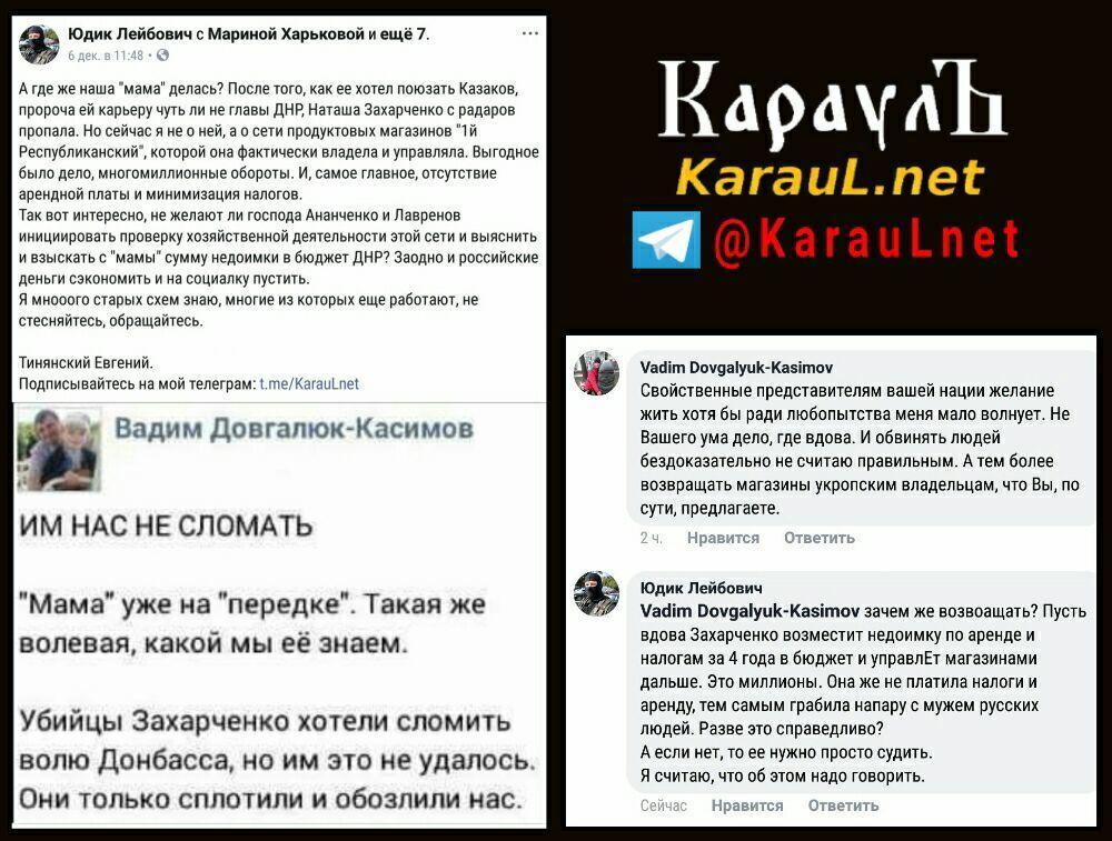 ''Грабила напару с мужем'': вдова Захарченко вляпалась в громкий скандал