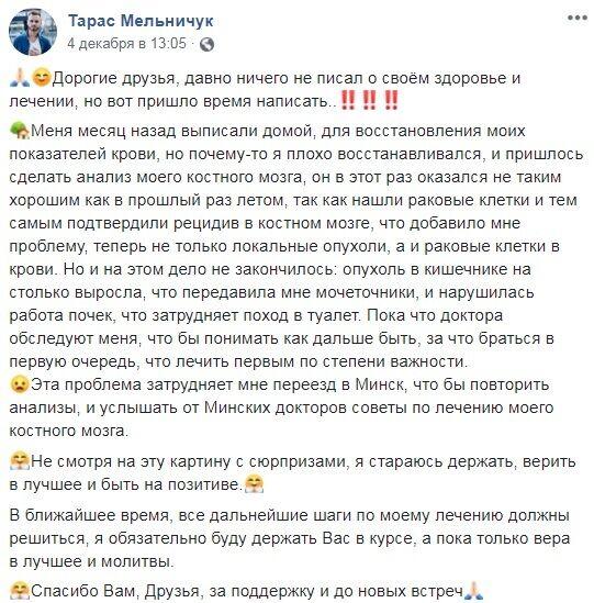 ''Пришло время'': сеть растрогал последний пост Мельничука перед смертью