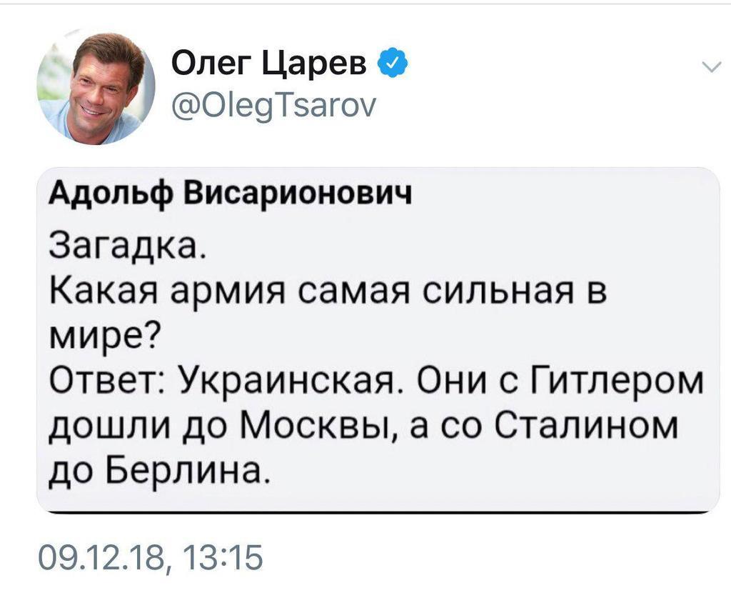 Царев отличился диким заявлением об украинцах