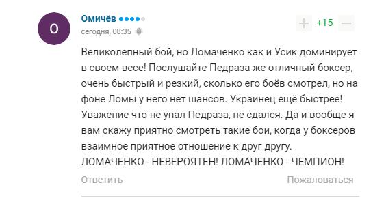 ''Украинский феномен'': в России восхитились Ломаченко