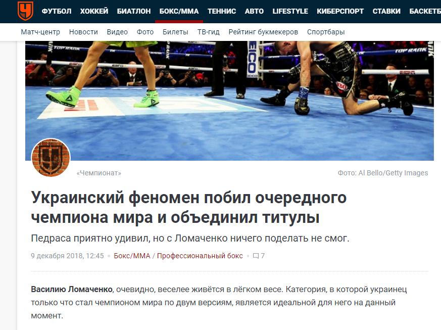 Championat.com