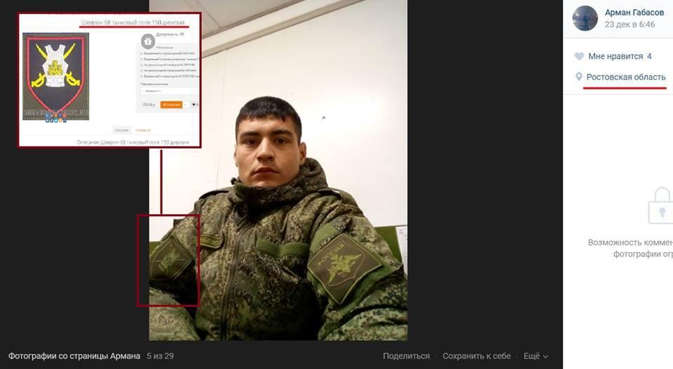 Российские военные сами себя выдают