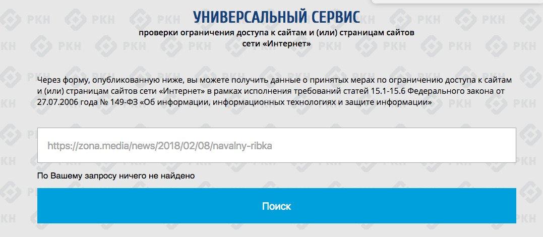 Секс-скандал в России: от СМИ потребовали удалить снимки