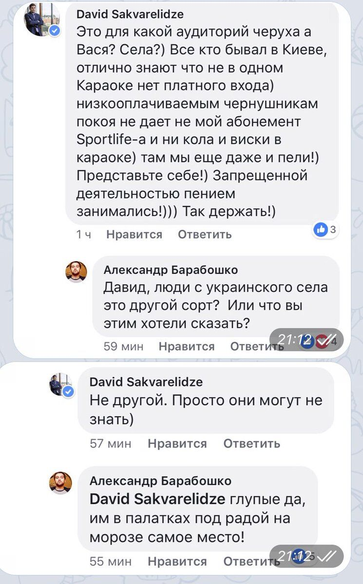 Компромат из элитного клуба: друг Саакашвили ответил