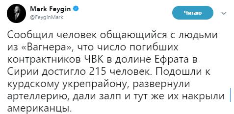 """Більше 200: з'явилися нові дані про жертв у ПВК """"Вагнера"""""""