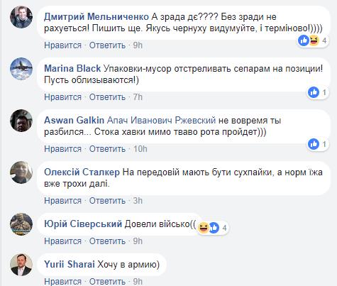 """""""Довели войско"""": украинцам показали еду на передовой"""